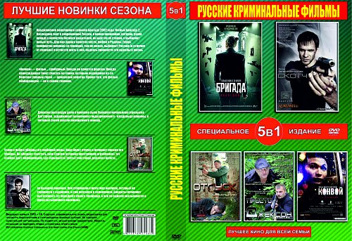 Русские криминальные фильмы 2012