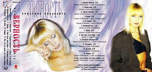 Орбакайте Кристина - Верность (1996)