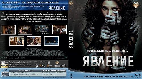 Явление / Apparition, The (2012)