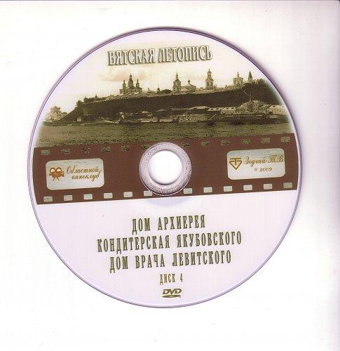 Вятская летопись (2011)