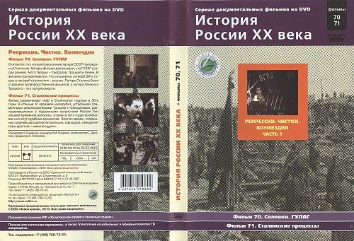 История России ХХ века (2007-2010)