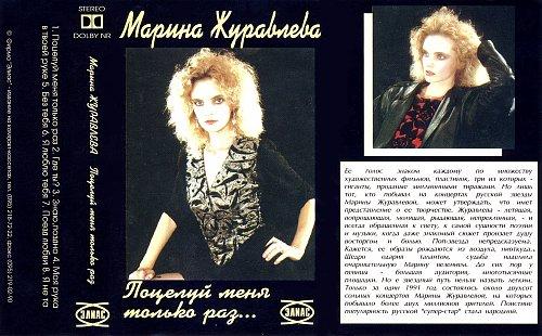 Журавлёва Марина - Поцелуй меня только раз... (1989)
