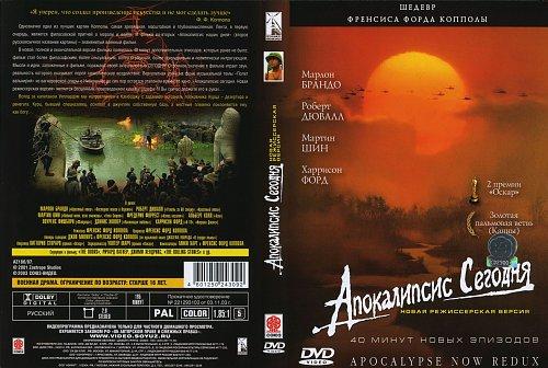 Апокалипсис сегодня / Apocalypse Now (2001)