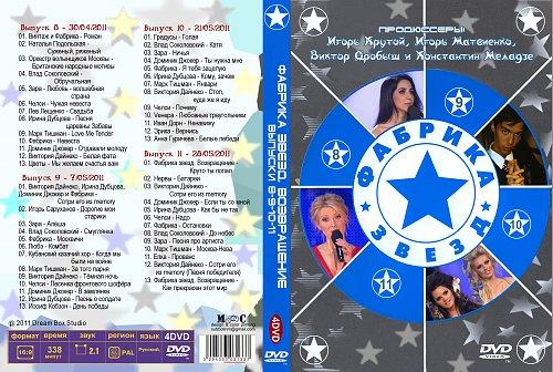 Фабрика звёзд (2011)