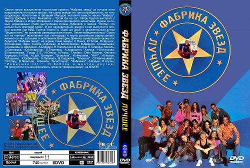 Фабрика звёзд - Лучшее (2012)