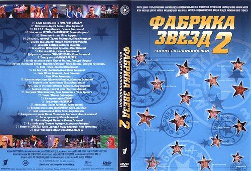 Фабрика звёзд (2003-2012)