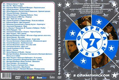 Фабрика звёзд-7