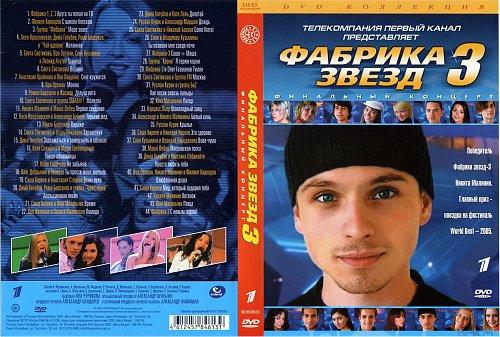 Фабрика звёзд 3 (2003)