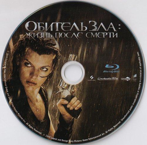 Обитель зла 4: Жизнь после смерти/Resident Evil: Afterlife/2010/лицензия