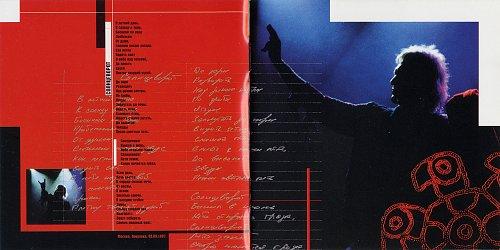Алиса - Солнцеворот (Cd Land) (2000)
