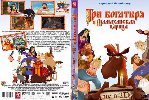 Русские богатыри-собрание