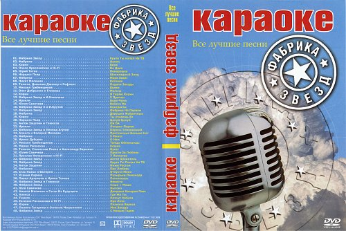 Караоке - Фабрика звёзд (2003)