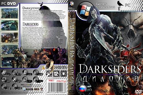 Darksiders Дилогия