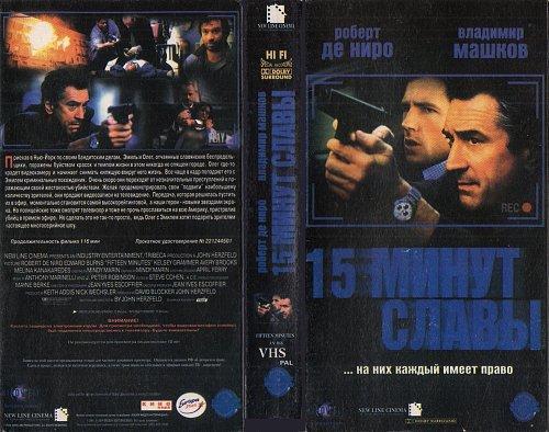 15 Minutes / 15 Минут славы (2001)