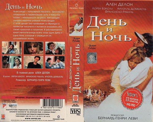 Le jour et la nuit / День И Ночь (1997)