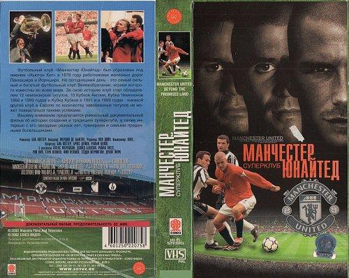 Суперклуб Манчестер Юнайтед