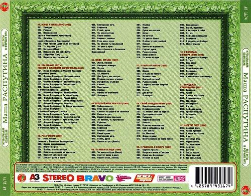 Распутина Маша - Музыкальная коллекция (2009)