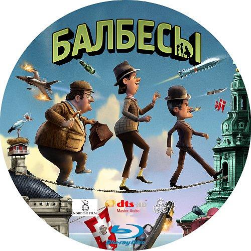 Балбесы / Olsen-banden på de bonede gulve (2010)