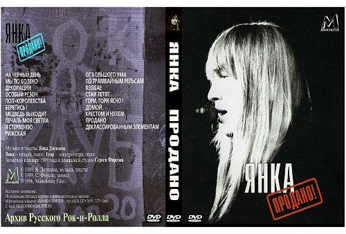 Янка - Продано! (1989)