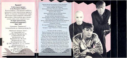 Иванушки International - Об этом я буду кричать всю ночь (1999)