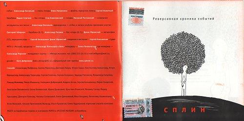 Сплин - Реверсивная хроника событий (Мистерия Звука,MZ 230-2,2004)
