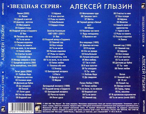 Глызин Алексей - Звёздная серия (2009)