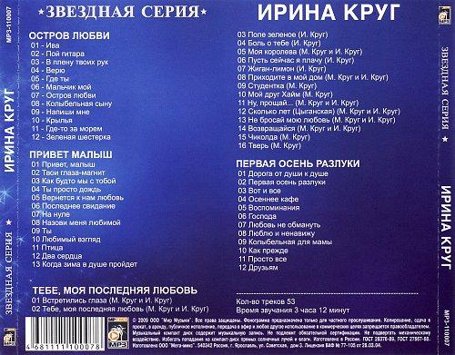 Круг Ирина - Звёздная серия (2009)