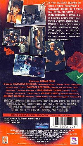 Крёстная мать (1998)