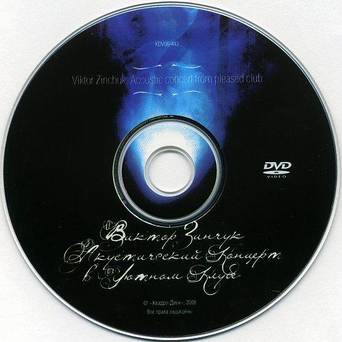 Зинчук Виктор - Акустический концерт в Уютном клубе (2006)