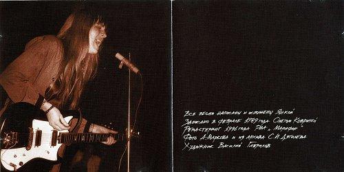 Янка - Акустика (1989)