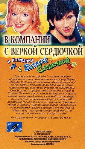 В компании с Веркой Сердючкой (2003)