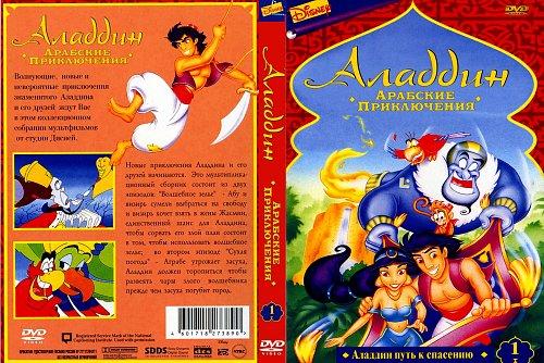 Аладдин. Арабские приключения