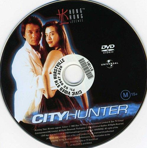 Городской охотник