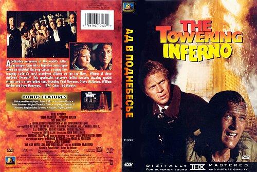 Ад в поднебесье / The Towering Inferno (1974)