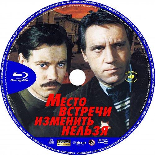Место встречи изменить нельзя (2004)