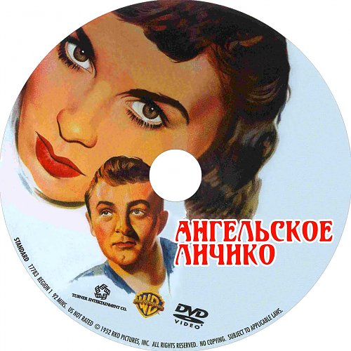 Ангельское личико / Angel Face (1952)