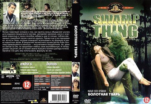 Болотная тварь / Swamp Thing (1982)