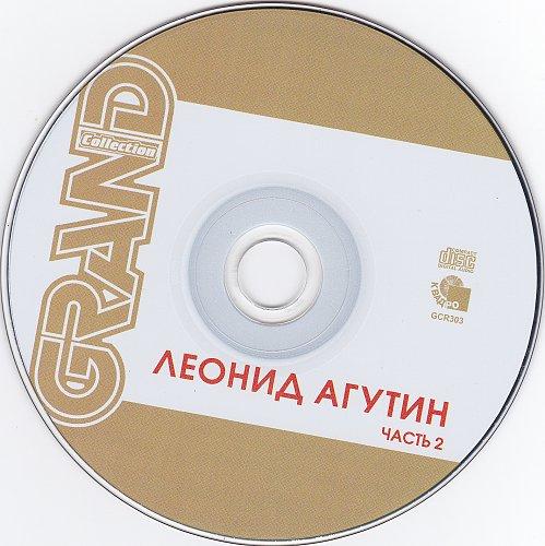 Агутин Леонид - Grand collection часть 2
