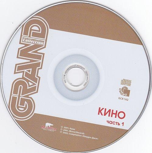 Кино - Grand collection часть 1
