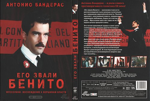 Его звали Бенито / Il giovane Mussolini (1993)