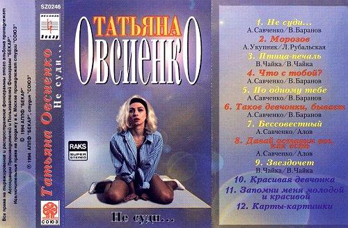 Овсиенко Татьяна - Не суди (1994)