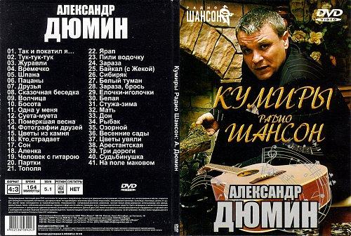 Дюмин Александр - Кумиры радио Шансон (2011)