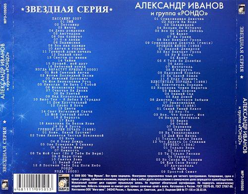 """Иванов Александр и группа """"Рондо"""" - Звёздная серия (2009)"""