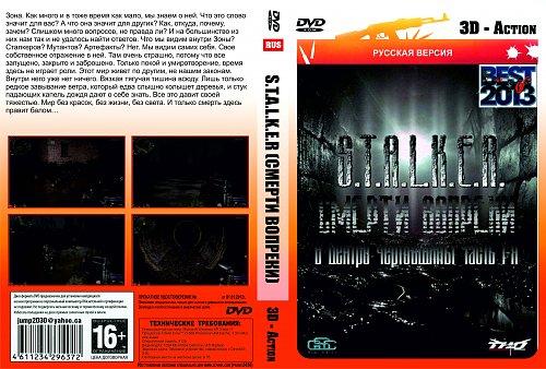 S.T.A.L.K.E.R.: Смерти вопреки «Сага»