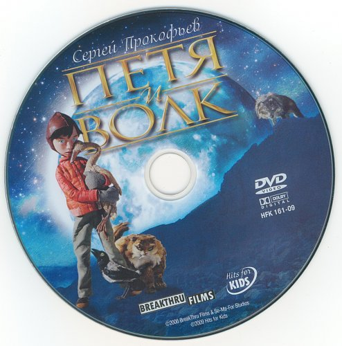 Петя и волк / Peter & the Wolf (2006)