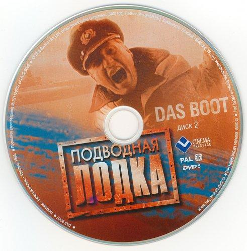 Подводная лодка / Das Boot (1981)