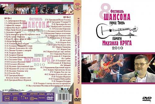 8-й фестиваль шансона памяти Михаила Круга (2010)