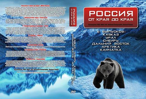 Россия: От края до края