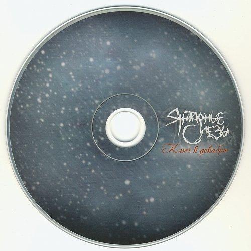 Янтарные Слезы - Ключ к Декабрю (2010)
