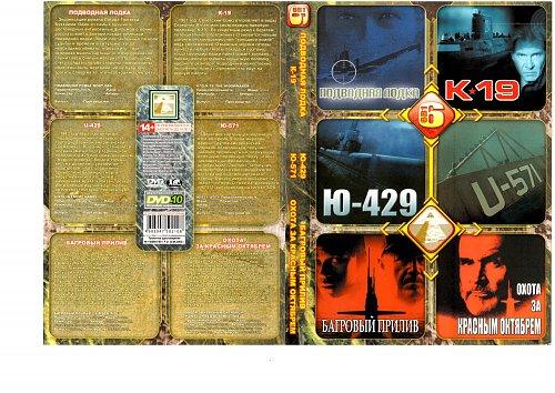 Сборник о подводниках